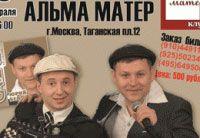 Концерты Юрия Белоусова в Москве и Калининграде. Телеканал «Ля-минор» приглашает! 19 февраля 2012 года