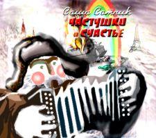 Вышел новый альбом Саши Сотника «Частушки о счастье» 13 февраля 2012 года