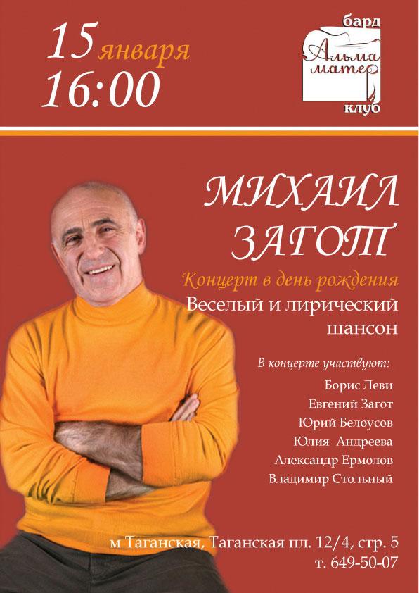 Михаил Загот - Концерт в День Рождения 15 января 2012 года