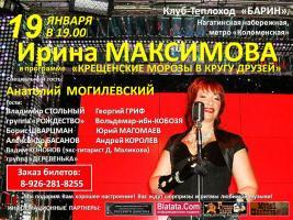 Ирина Максимова - «Крещенские морозы в кругу друзей» 19 января 2012 года