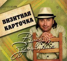 Ко Дню всех влюбленных Влад Зерницкий выпускает новый альбом «Визитная карточка» 14 февраля 2012 года