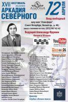 Старейший фестиваль шансона пройдет в Санкт-Петербурге 12 апреля 2012 года