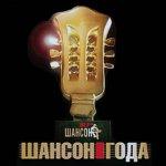 Вручение восьмой премии «Шансон Года» 20 апреля 2012 года