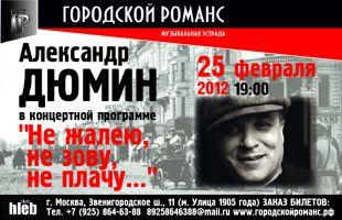 Александр Дюмин в программе «Не жалею,  не зову,  не плачу... » 25 февраля 2012 года