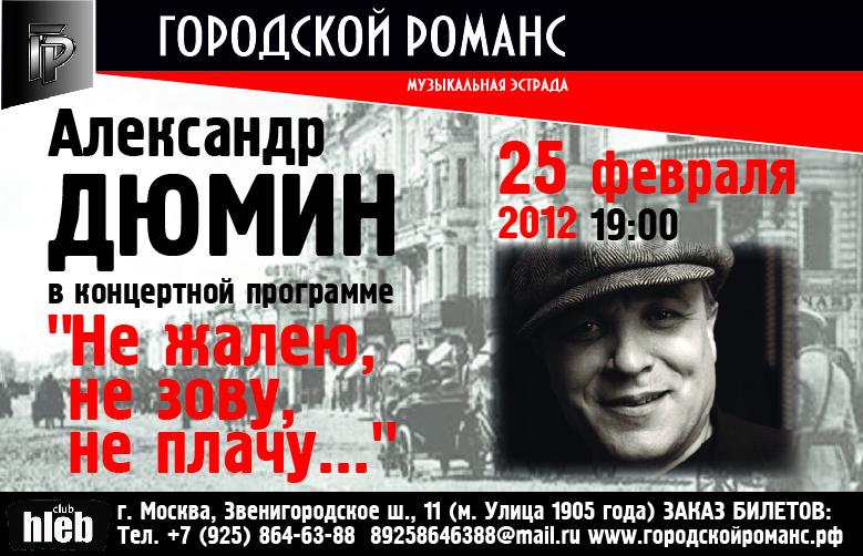 Александр Дюмин в программе «Не жалею, не зову, не плачу...» 25 февраля 2012 года