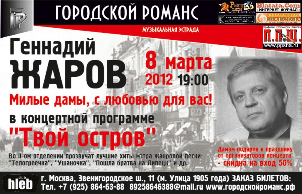 Геннадий Жаров в программе «Твой остров» 8 марта 2012 года