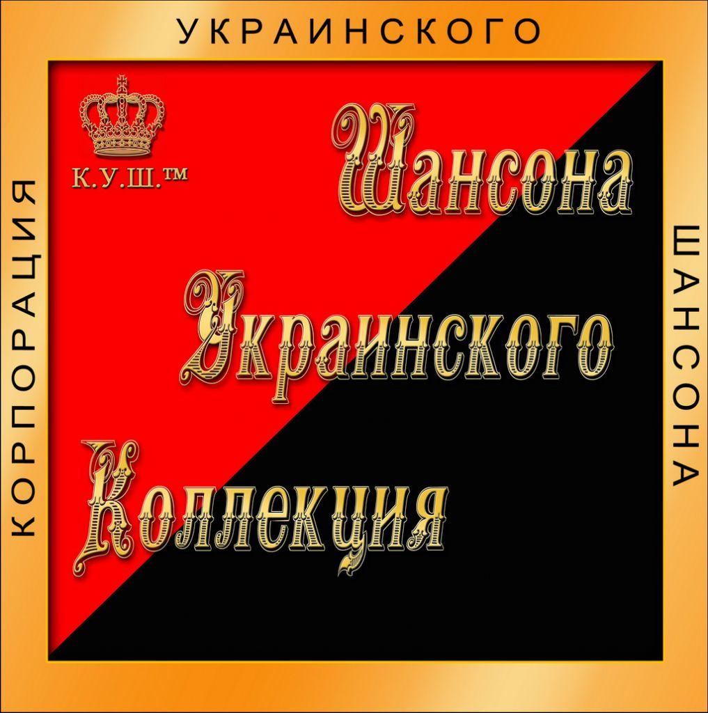 Выпуск МР3 сборника «Коллекция Украинского Шансона» 20 марта 2012 года