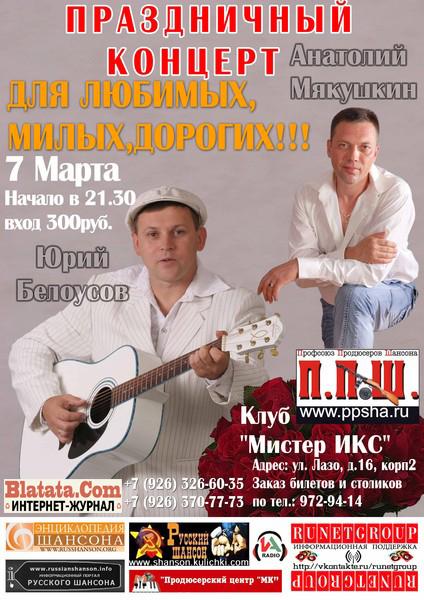 Праздничный концерт 7 марта 2012 года