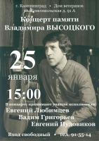 Концерт памяти Владимира Высоцкого 25 января 2012 года