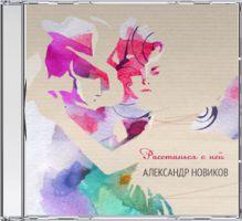 Александр Новиков выпустил новый альбом «Расстанься с ней» 2012 3 марта 2012 года