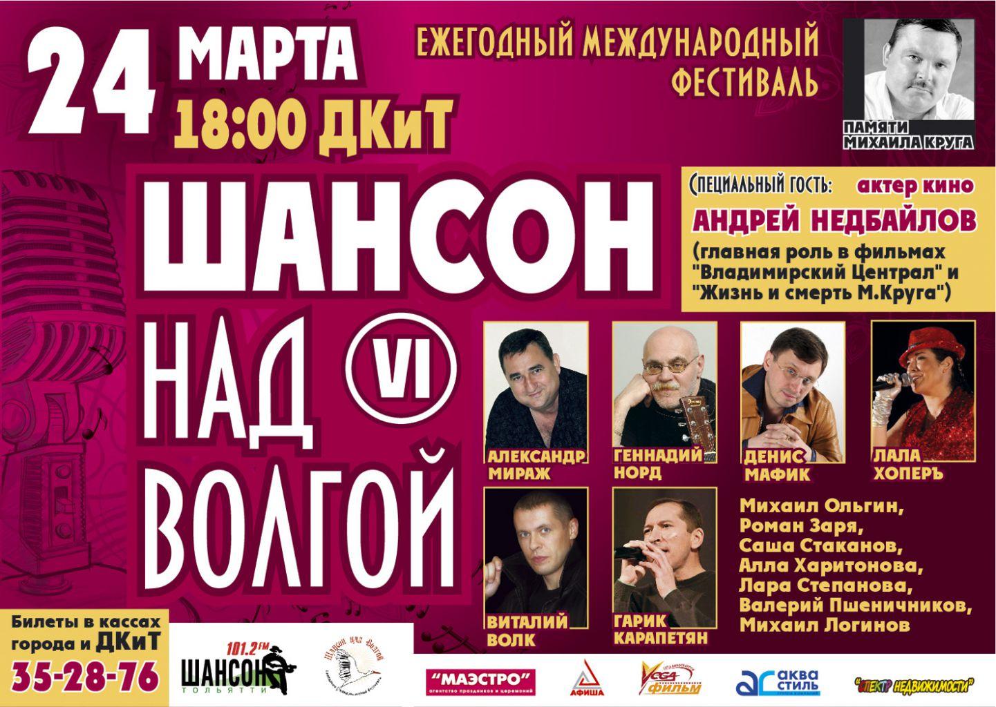 Ежегодный международный фестиваль «Шансон над Волгой – VI» 24 марта 2012 года