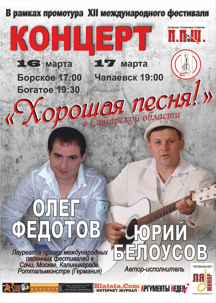 Концерт «ХОРОШАЯ ПЕСНЯ» в Самарской области! 16 марта 2012 года