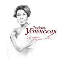 Любовь Успенская «История одной любви» 20 марта 2012 года