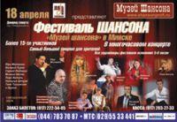 Телеканал «Ля-минор» - информационный партнер «Фестиваля Шансона» 18 апреля 2012 года