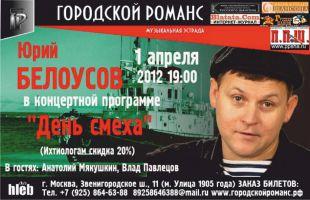 Юрий Белоусов в концертной программе «День смеха» 1 апреля 2012 года