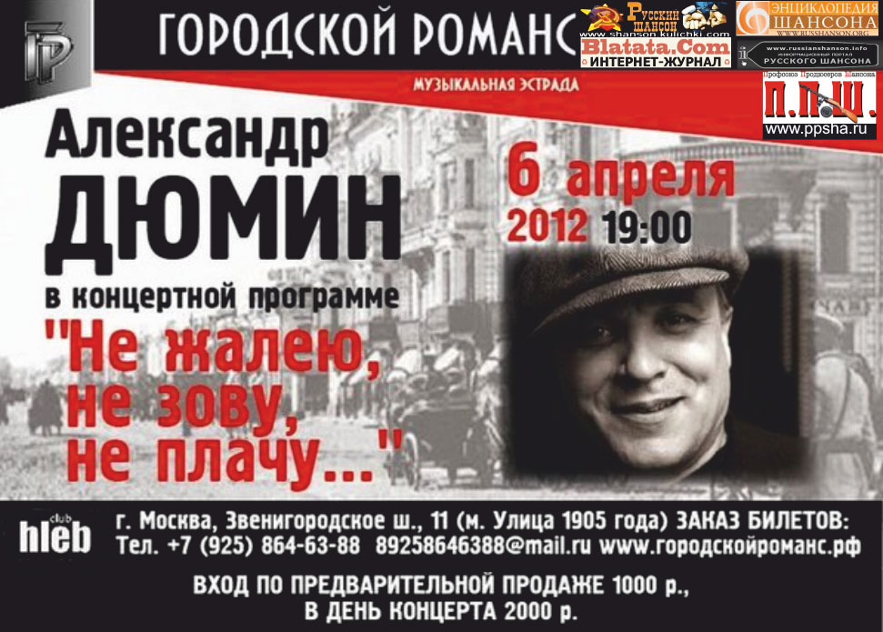 Александр Дюмин в концертной программе «Не жалею, не зову, не плачу...» 6 апреля 2012 года