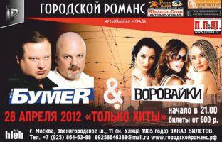 Бумер и Воровайки «Только хиты» 28 апреля 2012 года