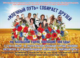 XІІ Международный фестиваль авторской песни памяти певца и композитора Николая Кравченко 6-8 июля 2012 6 июля 2012 года