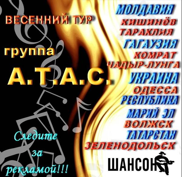 Группа «А.Т.А.С.» весенний тур 6 апреля 2012 года