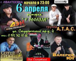 Группа «А.Т.А.С.» 6 апреля 2012 года