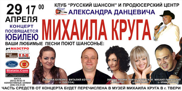 Концерт посвящается юбилею Михаила Круга 29 апреля 2012 года