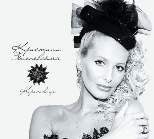 Презентация нового альбома Кристины Збигневской «Красавица» 5 апреля 2012 года