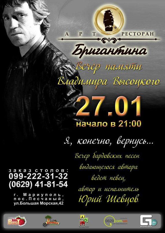 Вечер памяти Владимира Высоцкого 27 января 2012 года