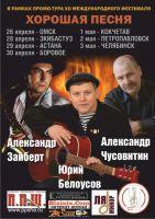 «Хорошая песня» промотур 26 апреля 2012 года
