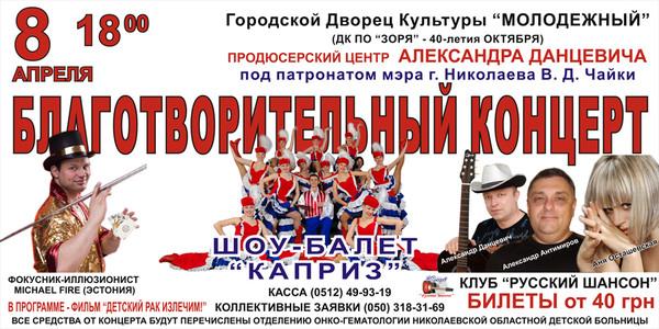 Благотворительный концерт 8 апреля 2012 года