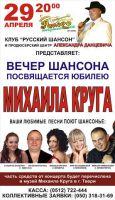 Вечер шансона посвящается юбилею Михаила Круга 29 апреля 2012 года