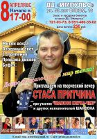 Творческий вечер Стаса Притчина в Челябинске 8 апреля 2012 года