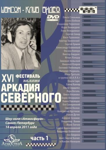 16-й Фестиваль Аркадия Северного, DVD, 2012 г. 12 апреля 2012 года