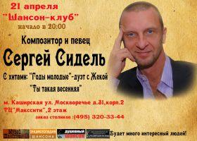 """Сергей Сидель концерт в """"Шансон-клубе"""" 21 апреля 2012 года"""