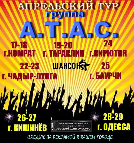 Группа «А.Т.А.С.» апрельский тур 29 апреля 2012 года