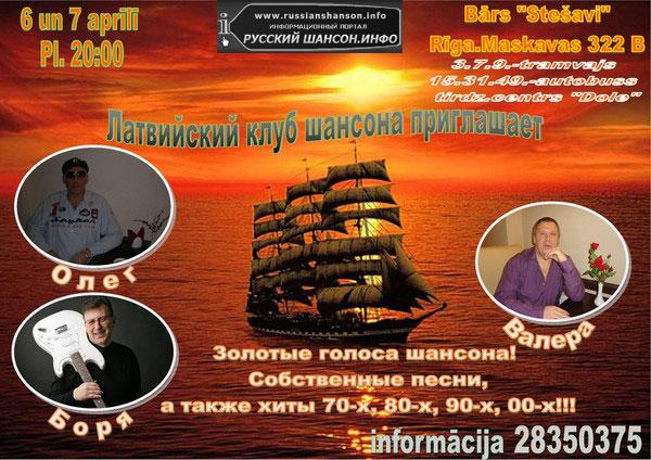 Латвийский клуб шансона приглашает 6 апреля 2012 года