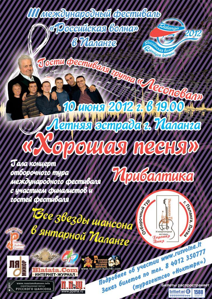 «Хорошая песня» Прибалтика 10 июня 2012 года