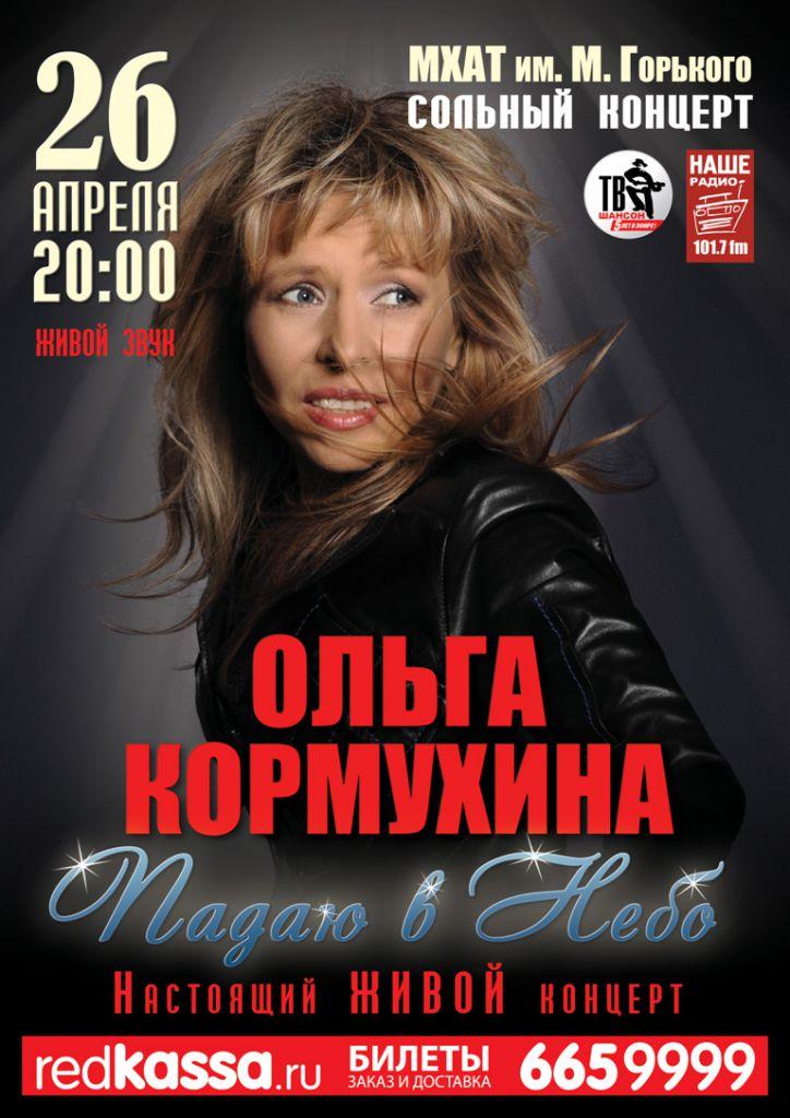 Ольга Кормухина презентует новый альбом во МХАТе им.Горького 26 апреля 2012 года