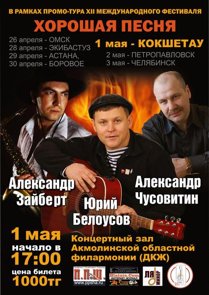 «Хорошая песня» Кокшетау 1 мая 2012 года