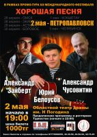 «Хорошая песня» Петропавловск 2 мая 2012 года