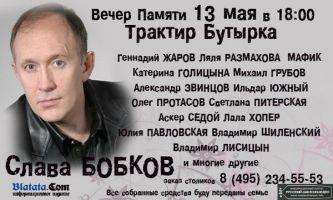 Вечер памяти Славы Бобкова 13 мая 2012 года