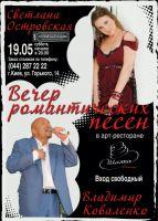 Вечер романтических песен 19 мая 2012 года