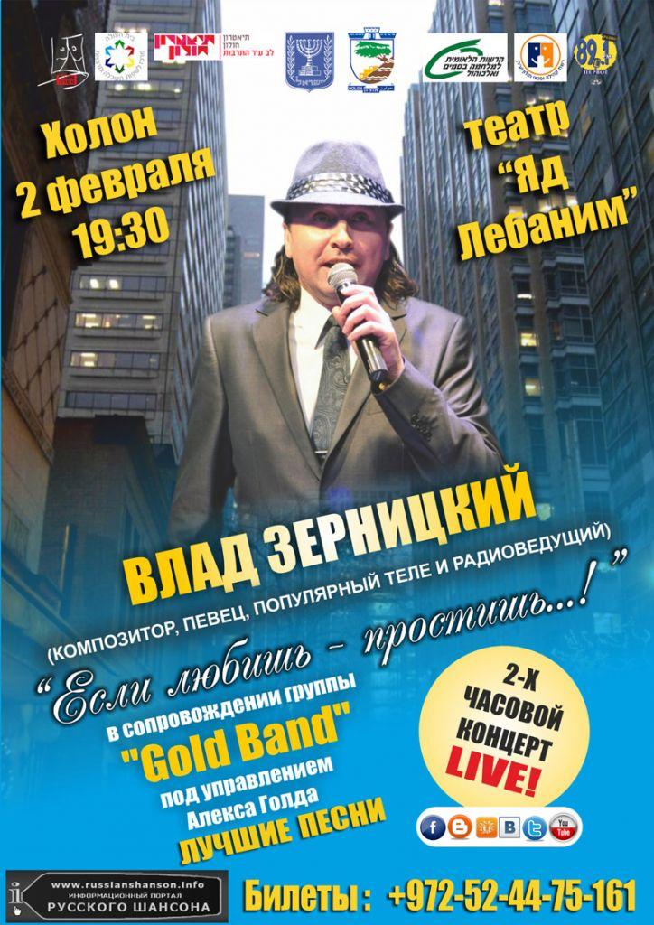 Концерт Влада Зерницкого «Если любишь - простишь...!» 2 февраля 2012 года