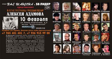 6-летие программы «Русская песня» Алексея Адамова 10 февраля 2012 года