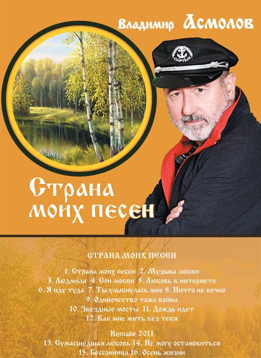 Владимир Асмолов – презентация нового альбома «Страна моих песен» 26 апреля 2012 года