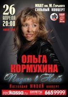 Ольга Кормухина презентует новый альбом «Падаю в небо» 26 апреля 2012 года