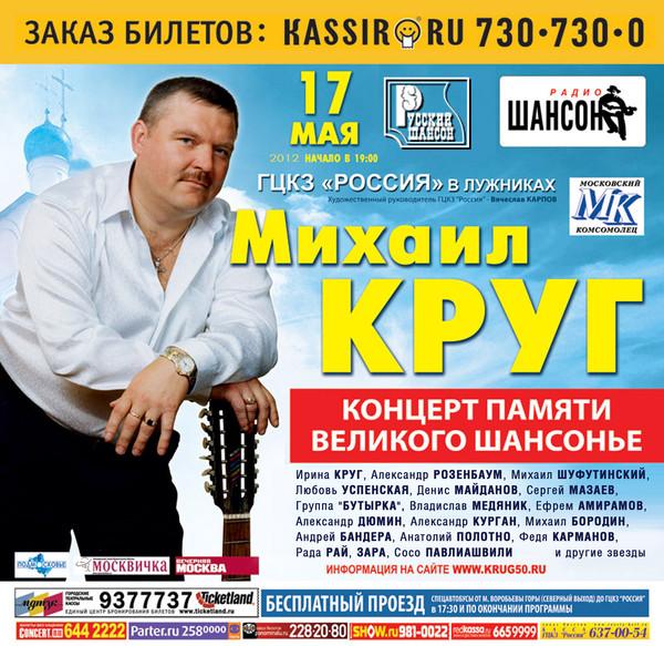 Концерт памяти Михаила Круга 17 мая 2012 года