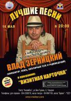 """Влад Зерницкий в программе """"Визитная карточка"""" 16 мая 2012 года"""