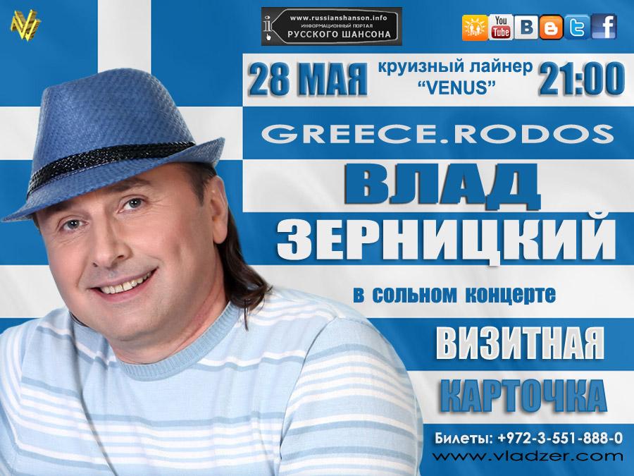 """Влад Зерницкий в сольном концерте """"Визитная карточка"""" 28 мая 2012 года"""