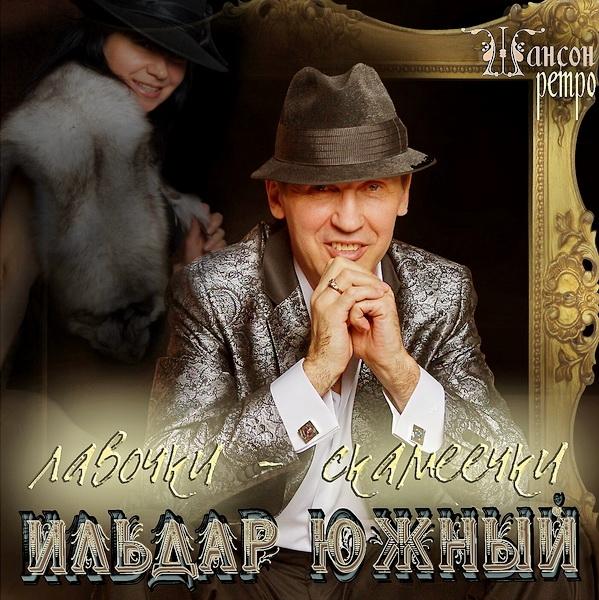 Выход нового альбома: Ильдар Южный  «Лавочки скамеечки» 2012 7 июня 2012 года