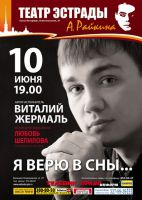Виталий Жермаль в программе «Я верю в сны...» 10 июня 2012 года